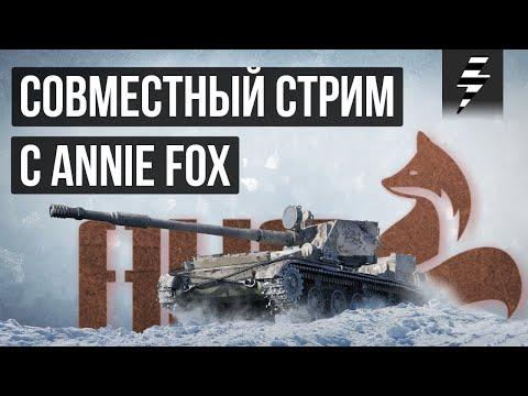 СОВМЕСТНЫЙ СТРИМ С ANNIE FOX ➤ БЕЗУДЕРЖНОЕ ВЕСЕЛЬЕ