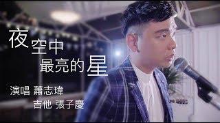 夜空中最亮的星 ( 逃跑計劃 ) - Cover by 蕭志瑋(八弟) u0026 張子慶 | 實現音樂工作室
