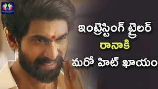 Nene Raju Nene Mantri Trailer Review   Rana   Kajal Aggarwal   Catherine Tresa
