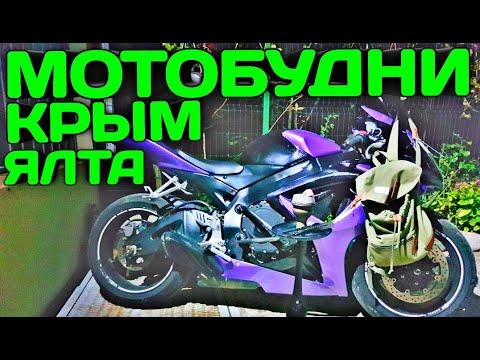 МОТОБУДНИ на спортбайке ночью. Ночные мотобудни мотопокатушки. Мотоцикл мото Suzuki GSX-R. Крым 2020