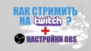 Как стримить на Twitch используя программу OBS?(В этом видео уроке я покажу и расскажу как стримить игры на известный сайт twitch.tv через бесплатную программу..., 2013-07-04T02:00:13.000Z)