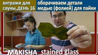 Витражи для сауны ДЕНЬ 16 Витраж ТИФФАНИ своими руками. Making stained glass windows DAY 16. MAKISHA