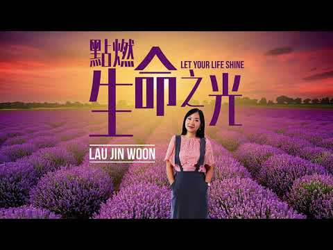 Lau Jin Woon- Let Your Life Shine