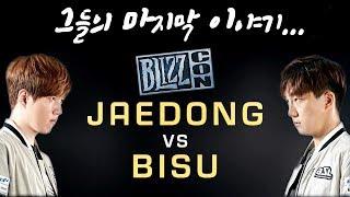 [블리즈컨] ASL 시즌4 결승만큼 기대되는 빅 매치!! :: 김택용 (Bisu) vs 이제동 (JD) 5/3 블리즈컨 2017
