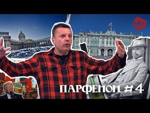 Парфенон #4: Леонид Парфенов о российском двустоличии, либералах, о Щукине и «зелёных колготках»