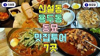 서울 동묘, 신설동, 용두동 맛집투어 7곳, 동대문구 …