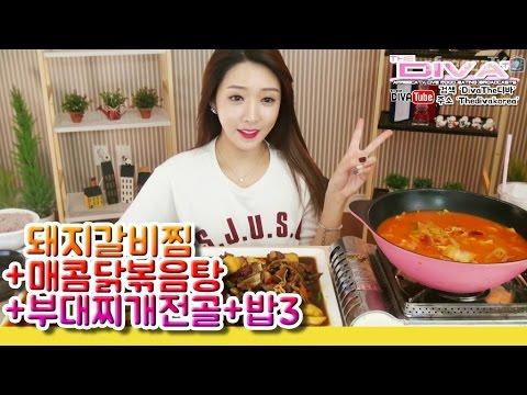 [디바TV-The디바 먹방]돼지갈비찜+매콤닭볶음탕+부대찌개전골+밥3