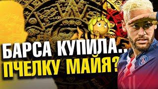 БАРСЕЛОНА подписала НЕЙМАРА на минималках ГУСТАВО МАЙЯ бразильский Гена Букин