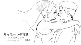 結婚式 パラパラ漫画 サプライズ演出 Vol 2