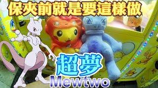 《夾娃娃大挑戰》保夾前就是要這樣做!!!  超夢   寶可夢  ミュウツー Mewtwo  pokemon  甩爪 技巧 教學