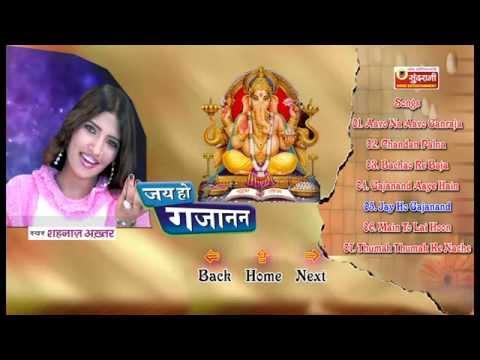 Jai Ho Gajanan - Juke Box - Singer - Shahnaz Akhtar - Hindi Devotional Song