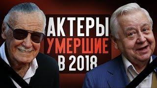 10 АКТЁРОВ УМЕРШИХ В 2018