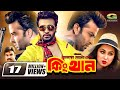 King Khan | Full Movie | Shakib Khan | Opu Bishwas | Mimo video