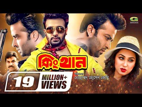 Bangla Movie | King Khan || Full Movie || Shakib Khan | Apu Bishwas | Mimo | Misa Swadagor