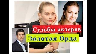 Золотая Орда сериал СУДЬБЫ АКТЕРОВ