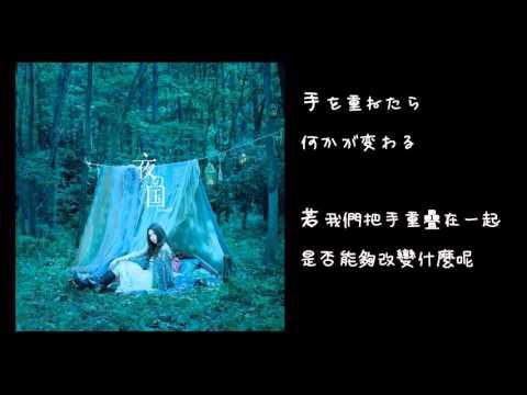 【中日字幕】Annabel-夜の国 夜晚的國度