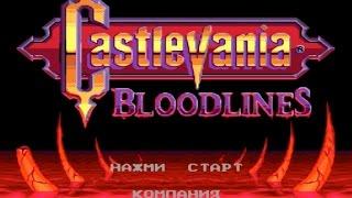 Полное прохождение (((SEGA))) Castlevania: Bloodlines / Кастельвания: Родовые Линии
