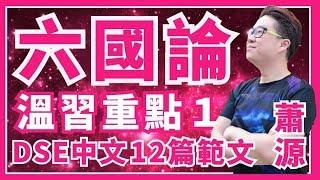 2019 DSE中文12篇範文攻略 [六國論] 溫習重點1