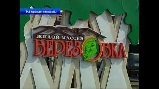 Юбилей жилого массива Березовка.(Подпишитесь на видео-канал жилого массива