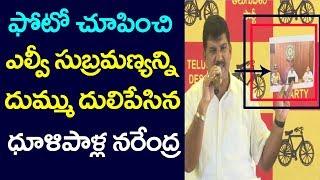 Dhulipalla Narendra Kumar Serious Comments On LV Subramanyam, Andhra Pradesh, Chandrababu Naidu, Tak