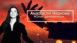 Анастасия Иванова I Юля Семакина I Универ ♥