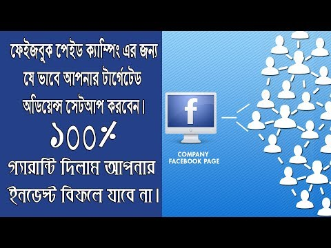 How to Setup Facebook Ads | Facebook Audience Research/Setup | FB Paid Campaign | FB Post Boosting