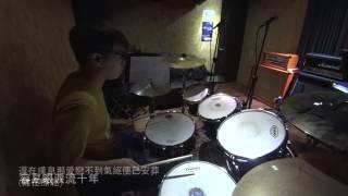 麥浚龍 x 謝安琪 - 羅生門 drums cover by Henry Wong