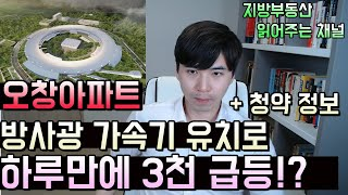 충북 오창 방사광가속기 유치로 부동산 대박!? 1억대 …