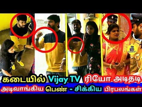Vijay TV ரியோ அடிதடி ! அடிவாங்கிய இளம் பெண் ! உண்மையில் நடந்தது என்ன ! Vijay TV ! Interview