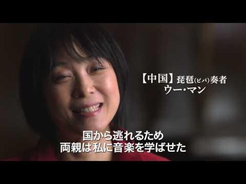 「ヨーヨー・マと旅するシルクロード」予告編