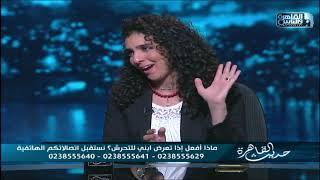 حديث القاهرة | حوار هام مع سارة عزيز عن كيفية التصرف عند تعرض أبناءك للتحرش الجنسي