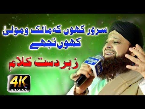 Sarwar Kahoon Ke Malik O Maula Kahoon By Owais Raza Qadri    Wonderful Naat Sharif 2017