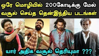 Top South Indian Movies With 200cr+ Boxoffice Collection in Single Language | Tamil cinema News