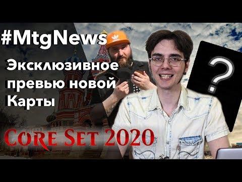 Базовый Выпуск 2020 - обзор карты от WinCondition Magic: The Gathering M20 Russia Spoiler Mtg Card