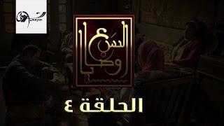مسلسل السبع وصايا HD - الحلقة الرابعة - (El Sabaa Wasya (4