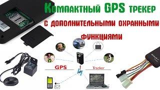 GT06 AсcuraTE Tracker GPS (правильный трекер)(GT06 AсcuraTE Tracker GPS: http://ali.ski/VPwv04 Хороший сервис для мониторинга трекера (пример из видео): http://orange.gps-trace.com Инструк..., 2016-10-25T15:48:28.000Z)