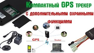 GT06 AсcuraTE Tracker GPS (правильный трекер)(, 2016-10-25T15:48:28.000Z)