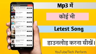 How to Download Latest any Song in Mp3| koi bhi Song Download kare Mp3 me