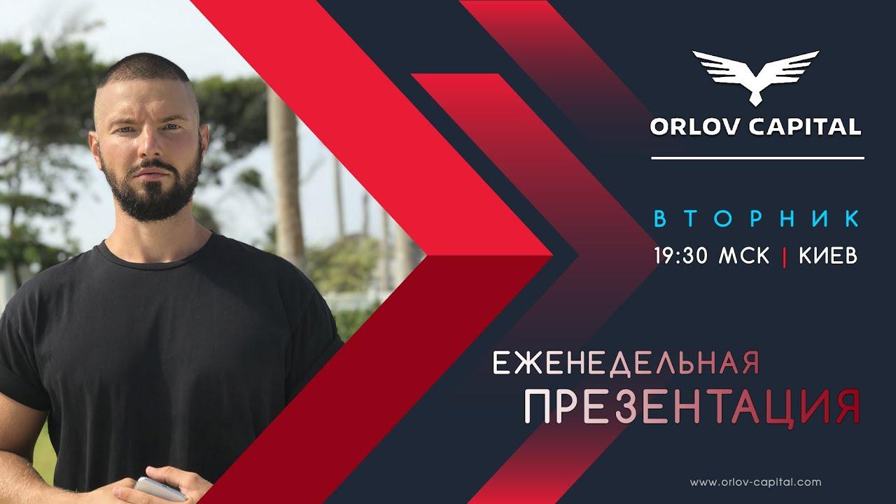 Посмотрим сделки, проверим подлинность торговли, вопрос-ответ! Orlov Capital Презентация!