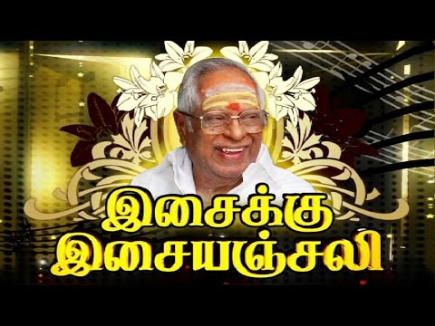 Illsaiku Isaianjali : Musical Legend M S Vishwanathan - Special Concert#2 | Independence Day Special