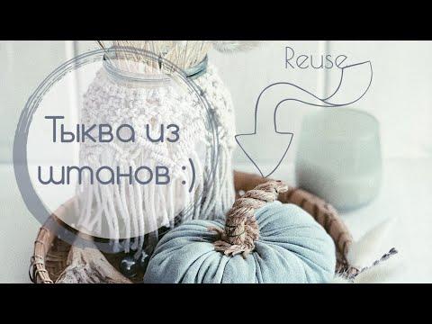 Осенний декор: тыква из штанов 😁 | Autumn Decor: Pumpkin (reuse)