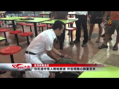 PAP's Koh Poh Koon performs CPR on man at AMK hawker centre   06Sep2015