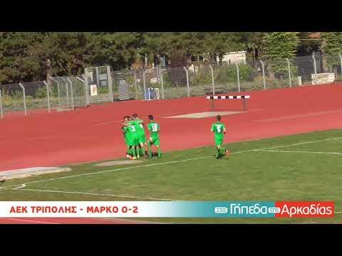 ΑΕΚ Τρίπολης-Μαρκό 0-2