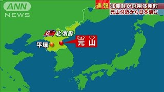 """北朝鮮""""弾道ミサイル""""日本の排他的経済水域に落下(19/10/02)"""