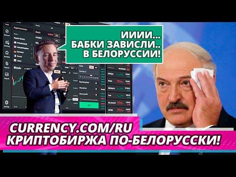 Currency.com Криптошляпа по-белорусски.
