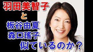 女優として活躍中の羽田千恵子さん。 似てる芸能人としては、 板谷由夏...