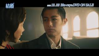 映画『結婚』ブルーレイ・DVD 12月22日発売 ディーン・フジオカ主演!直木賞作家・井上荒野原作の大人の恋愛ドラマ。