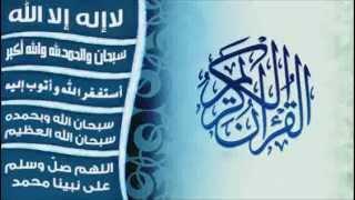 سورة البقرة كاملة بصوت خالد الجليل
