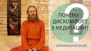 Почему Дискомфорт в Медитации?