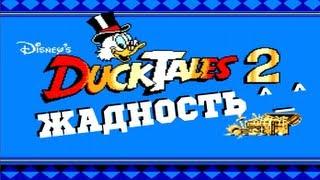 Обзор Утиные Истории 2 (Duck Tales 2)